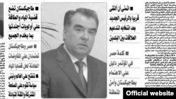 """Саҳфаи аввали нашрияи """"Ал-Масоийя""""-и Миср"""