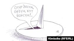 """Кошоматка кой союп, астыңа мык да төшөп... """"Азаттык үналгысы"""". TKy. 12.07.2011."""