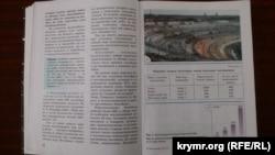 Страница из российского учебника географии для 10-11 классов