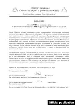 Письмо Общества научных работников