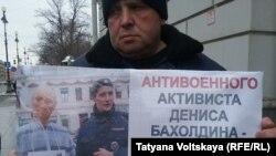 В Петербурге прошли акции солидарности с активистом Денисом Бахолдиным, 10 марта 2018