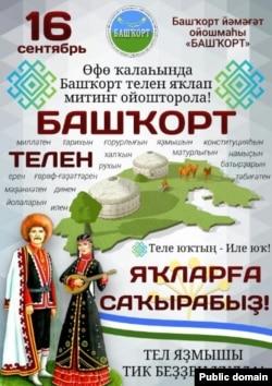 "Анонс митинга организации ""Башкорт"""