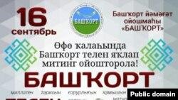 """Призыв группы """"Башкорт"""""""
