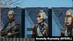 Мурал с изображением русских полководцев и флотоводцев на стене электроподстанции международного детского центра «Артек», апрель 2019 года. Иллюстрационное фото