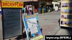 Стенд с экскурсионными предложениями на набережной Алушты. Архивное фото
