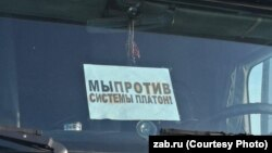 Протест забайкальских дальнобойщиков под Читой