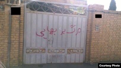 یورش همزمان نیروهای امنیتی به خانه دهها شهروند بهایی در چند شهر ایران