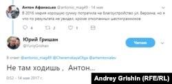 Переписка мэра и блогера в Твиттере