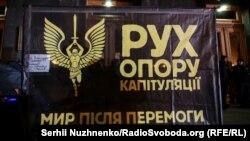 Акція Руху опору капітуляції у Києві. 29 жовтня 2019 року