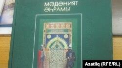 Татар сәнгате җәүһәрләренә багышланган альбом-каталог