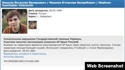 """Скриншот страницы Гнойного (Вячеслав Машнов) на сайте """"Миротворец"""""""