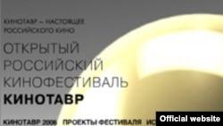 """Фестиваль """"Кинотавр"""" 2006"""