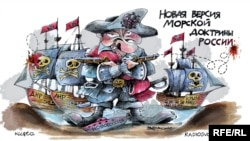 Новая морская доктрина России, карикатура Алексея Кустовского