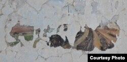 Сквозь слой осыпающейся покраски выступает нарисованная на стене картина в бывшем здании Степлага. Жезказган, март 2016 года. Фото предоставил Штепан Черноушек.