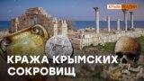Кто грабит Крым? | Крым.Реалии ТВ (видео)