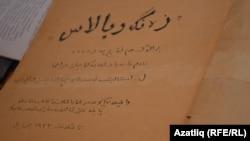 Тинчурин кулъязмаларының берсе (Батулла архивыннан)