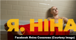 Яніна Соколова зіграє головну роль у фільмі «Я, Ніна»
