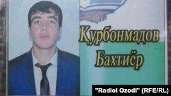 Акси Бахтиёр Қурбонмадов