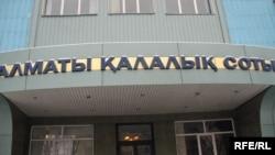 Здание городского суда Алматы.