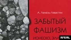 А. Ленель-Лавастин «Забытый фашизм. Ионеско, Элиаде, Чоран», Cioran, Eliade, Ionesco: L'oubli du Fascisme, «Прогресс-Традиция», М. 2007 год