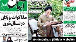 صفحه یک روزنامه آرمان دوشنبه ۲۴ شهریور