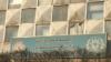 ارشیف، د افغانستان د پوهنې وزارت ودانۍ