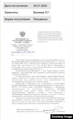 Письмо председателя Верховного суда Северной Осетии