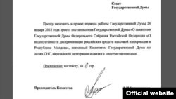 Proiectul de declarație al Dumei de Stat (Foto: Gosduma.net.jpg)
