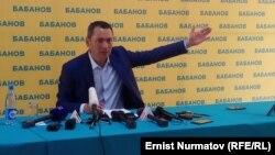 Омурбек Бабанов на пресс-конференции в Бишкеке, 1 октября 2017 г.