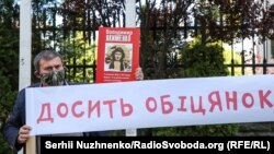«Досить обіцянок»: сім'ї політв'язнів провели акцію під Офісом президента України (фоторепортаж)
