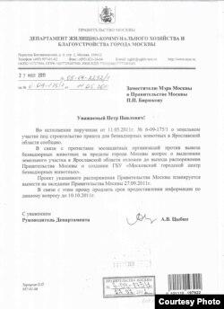 Обращение главы департамента ЖКХиБ Андрея Цыбина к вице-мэру Петру Бирюкову