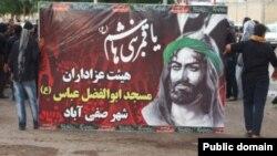 Ашура мерекесін атап өту. Сафаи Абад, Дезфул, Иран. (Әлеуметтік желідегі сурет)