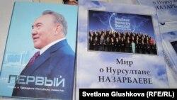 Книга Нурсултана Назарбаева, Астана, 29 ноября 2012 года.