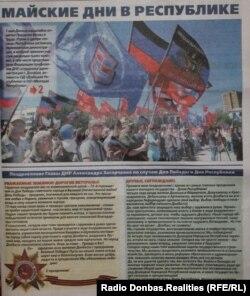 Пропаганда у місцевій пресі