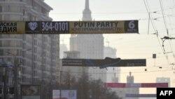 Реклама Putin Party
