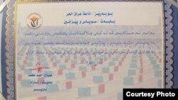 شهادة تقديرية لإذاعة العراق الحر