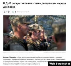 Использование фейка подконтрольными пророссийским силам СМИ