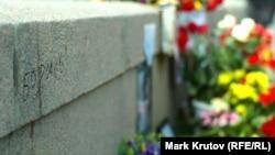Импровизированный мемориал на месте убийства Бориса Немцова