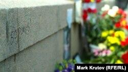 Немцов өлтүрүлгөн жердеги мемориал