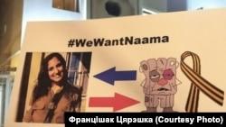 Плакат на акции у посольства России в Тель-Авиве с требованием освобождения Наамы Иссахар