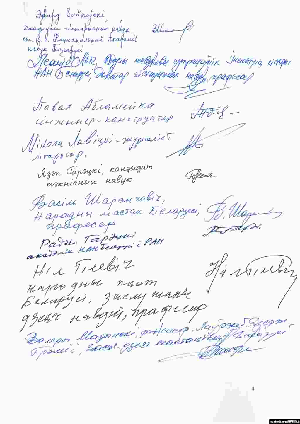 Belarus – Letter to the Pope from Belarusian intellectuals 2011. P3