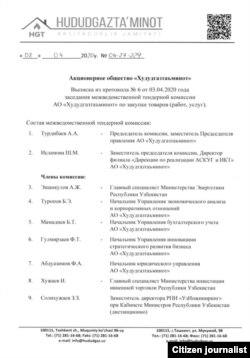 Состав тендерной комиссии по проекту АСКУГ.