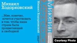 """Книга """"Михаил Ходорковский: статьи, диалоги, интервью"""""""
