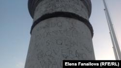 Колонна на Форуме с именами Виктора Эммануила и Муссолини