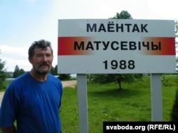 Уладзімер Матусевіч пад шыльдай свайго маёнтку
