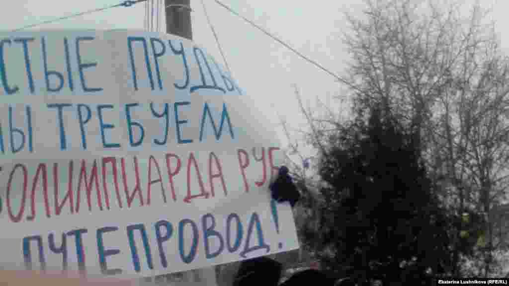Киров аша Олимпия уты узган вакытта күтәрелгән плакат.