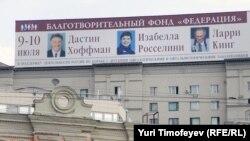 """Реклама """"Федерации"""" обещала москвичам Дастина Хоффмана"""