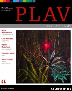 Обложка специального выпуска журнала Plav