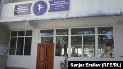 Бишкектеги хореографиялык окуу жайы