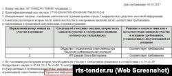 В этом году ООО «Крымская информационная компания» получила 1,1 миллиона рублей за освещение деятельности администрации Симферополя